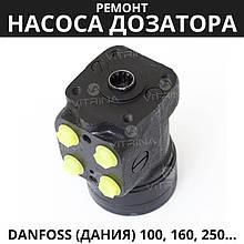 Ремонт насоса дозатора Danfoss (Данія) 100, 160, 250, 315 | МТЗ, ЮМЗ, Т-40, Т-25, ХТЗ