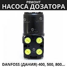 Ремонт насоса дозатора Danfoss (Данія) 400, 500, 800, 1000, 2000 | Т-150, Т-156, НИВА, ДОН