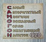 Шуточная наклейка на бутылку домашнего самогона, фото 2