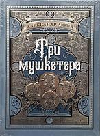 Три мушкетёра, Александр Дюма