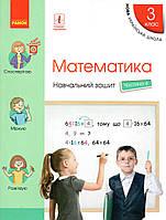 Навчальний зошит з математики 3 клас (4 частина) Скворцова С. О., Онопрієнко О. В., фото 1