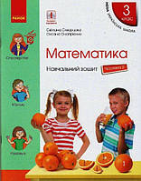 Навчальний зошит з математики 3 клас (2 частина) Скворцова С. О., Онопрієнко О. В., фото 1