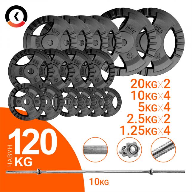 Набор дисков 120кг KAWMET с прямым грифом для штанги (комплект 3)