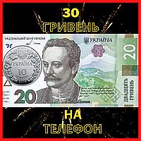 Дарим 30 гривен за ПОЛОЖИТЕЛЬНЫЙ отзыв о компании ТОЛЬКО ДЛЯ ПОКУПАТЕЛЕЙ