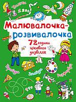БАО Малювалочка-розвивалочка Пухнастик