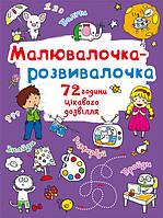 БАО Малювалочка-розвивалочка Слоник