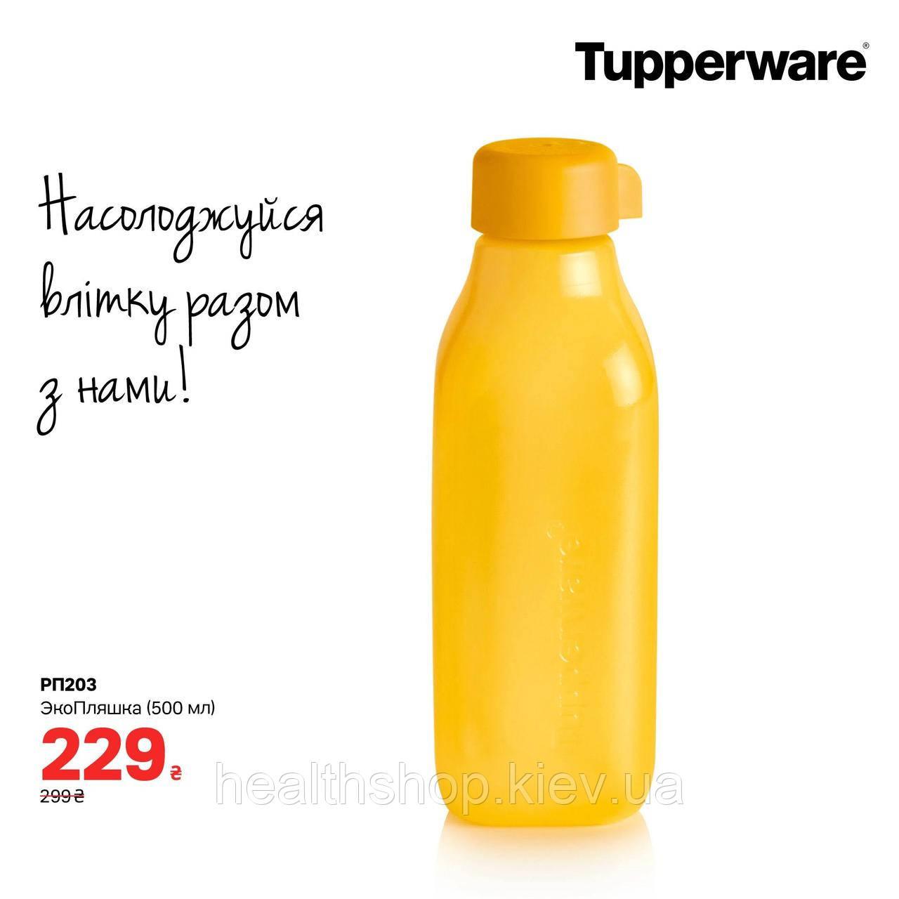 Еко-пляшка (500 мл) квадратна з гвинтовою кришкою, багаторазова пляшка для води Tupperware (Оригінал)