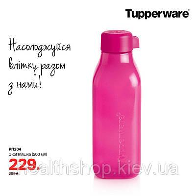 Еко-пляшка (750 мл) з гвинтовою кришкою, багаторазова пляшка для води Tupperware (Оригінал)