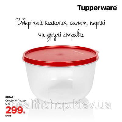 Контейнер Великий Хіт-парад 2л Tupperware
