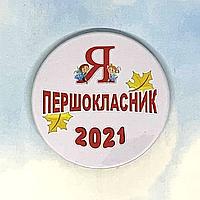"""Закатної круглий значок на 1 вересня """"Я - ПЕРШОКЛАСНИК-2021"""""""