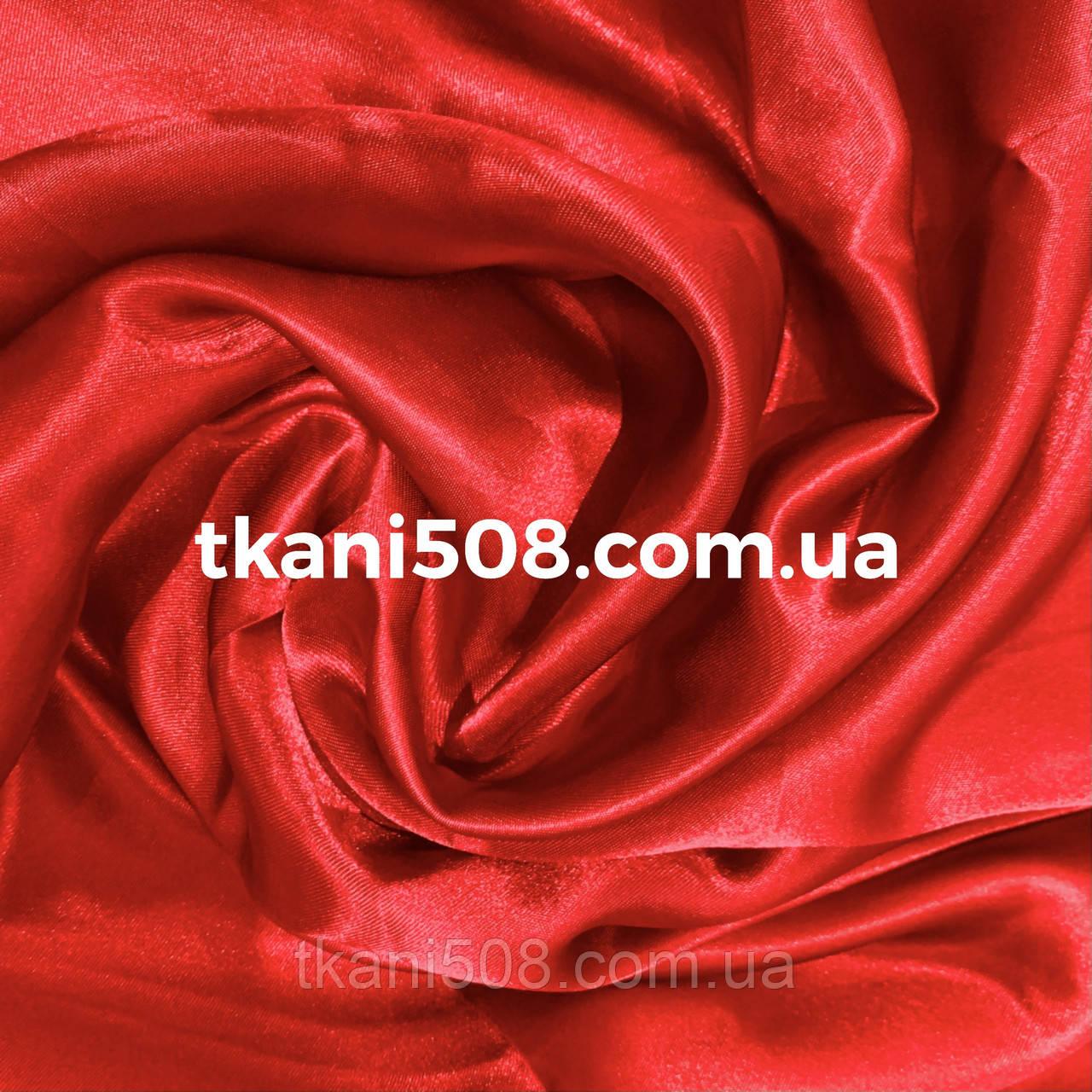 Креп Сатин Красный