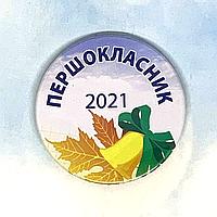 """Закатної круглий значок до 1 вересня """"Першокласник 2021"""""""