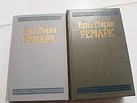 Твори в двох томах Е. Ремарк