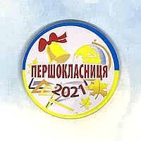"""Закатної круглий значок на 1 вересня """"Першокласниця 2021"""""""