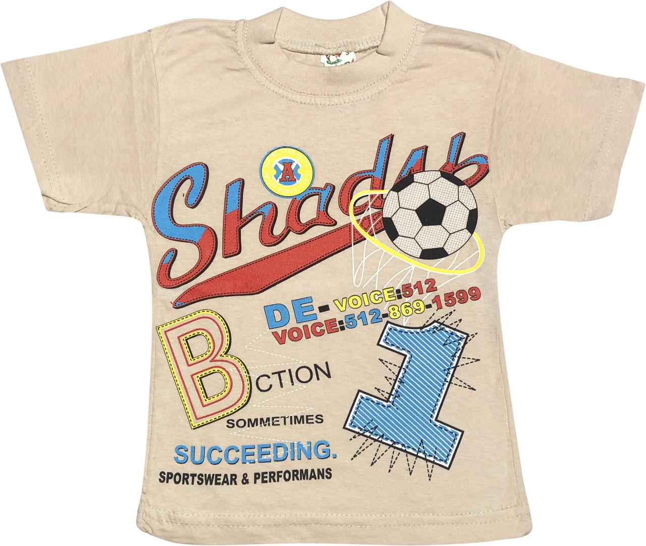 Детская футболка на мальчика рост 98 2-3 года для малышей с принтом рисунком красивая трикотажная бежевая