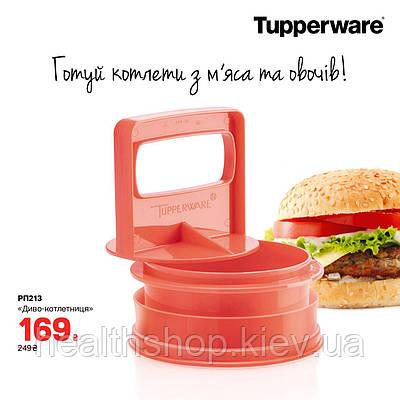 «Диво-котлетница» Tupperware (Тапервер)