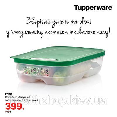 Контейнер Розумний холодильник Tupperware (1,8 л) для овочів і фруктів Tupperware (Оригінал) Тапервер