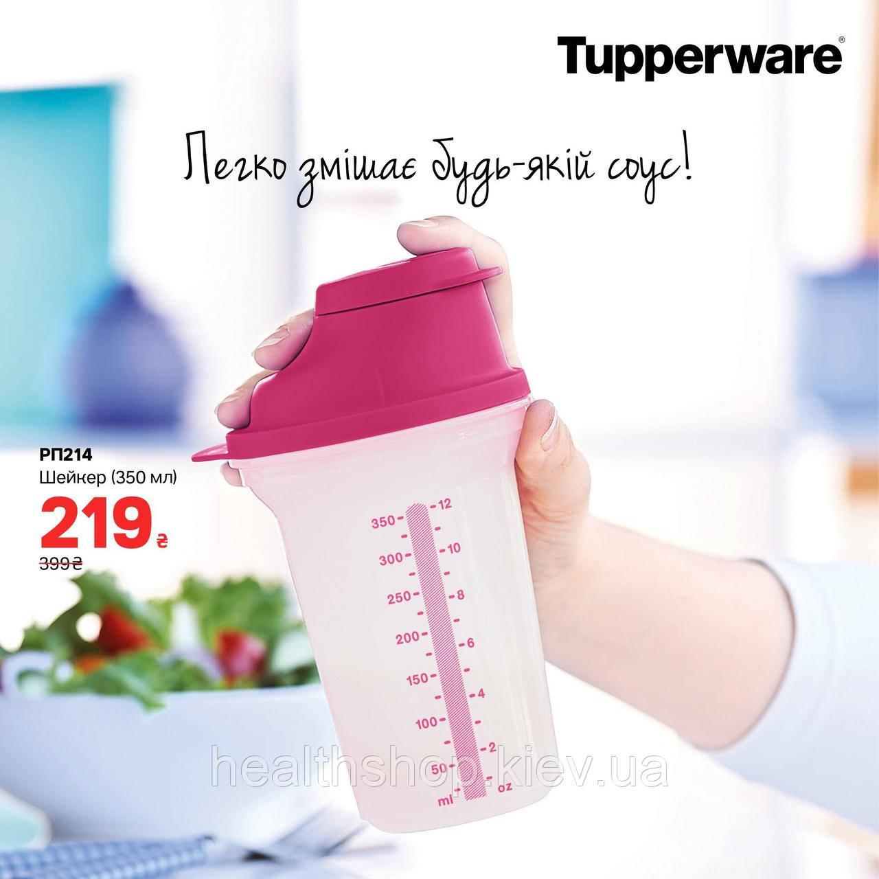 Мини-шейкер (350 мл) розовая крышка Tupperware (Оригинал) Тапервер