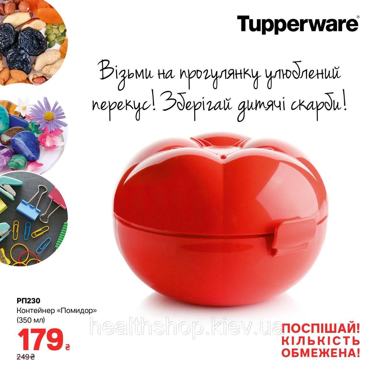 Контейнер Помидор, 350 мл Tupperware (Тапервер)