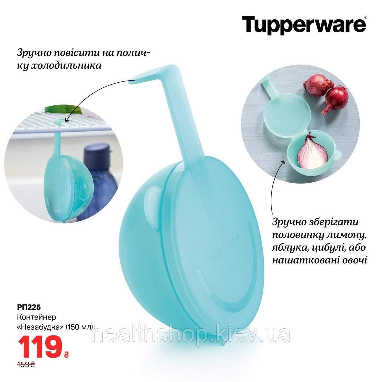 Контейнер Незабудка 150 мл Tupperware (Оригінал) Тапервер