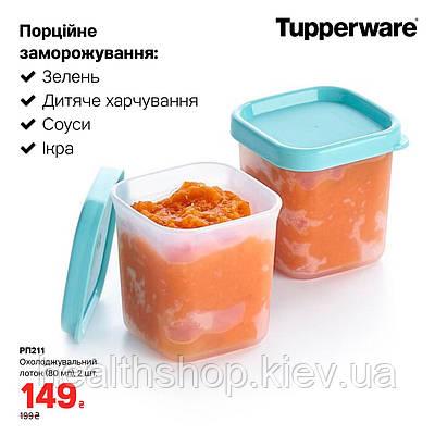 Охолоджуючі лотки Міні 80мл, 2шт. Tupperware