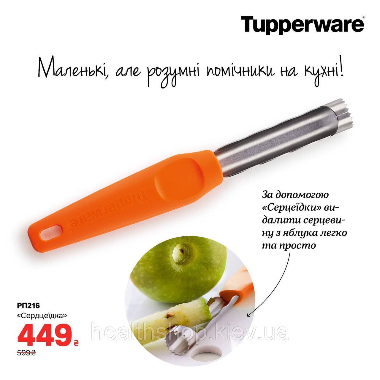 Серцеїдка, чищення яблук, чистилка для серцевини яблука Tupperware (Оригінал) Тапервер