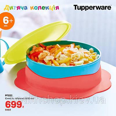 Ємність Малюк 500 мл Tupperware
