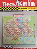 Атлас весь Киев, схемы города для водителей