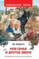Моя семья и другие звери тв) внеклассное чтение