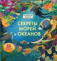 Секреты морей и океанов (тв)