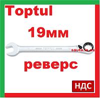 Toptul ABAF1919. 19 мм. Ключ рожково накидной с трещоткой, реверс