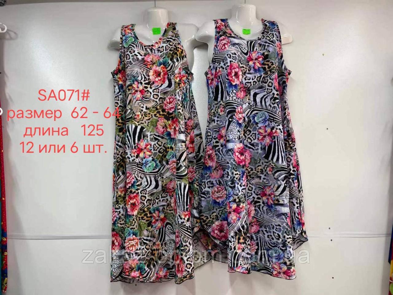 Халат жіночий оптом 125 см довжина (62-64) Китай SA071-73692