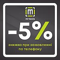 Купон на знижку 5% при замовленні по телефону