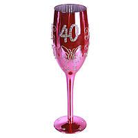 """Келих для шампанського """"Happy Birhday"""" 40, 160 мл"""