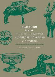 Книга Кельтські міфи. Від Короля Артура і Дейрдре до фейрі і друїдів. Автор - Міранда Олдхаус-Грін (МІФ) (2021)
