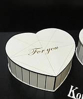 Подарочная коробка сердце You are beautiful та For you