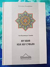 МУ'АВИЯ ИБН АБУ СУФЬЯН