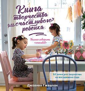 Книга творчості для щасливого дитини. Вчимося говорити «спасибі!». Джоанна Гжешчак