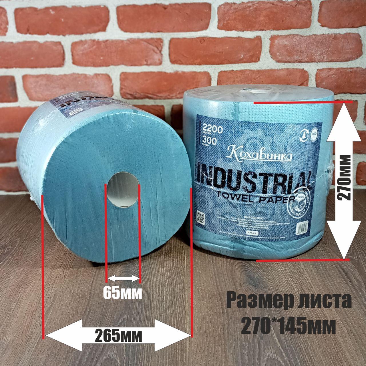 Паперовий рушник Каховинка 270*280мм 300 метр кольорове