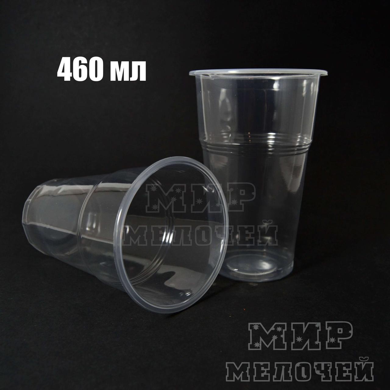 Стакан для Пиво 460 гр Дифлон 50 шт