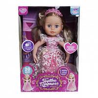 Інтерактивна лялька (Біло-Рожеве плаття) M 4300