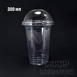 Стакан пластиковый под купольной крышкой 300 мл плотный РЕТ уп/50штук(без крышки)