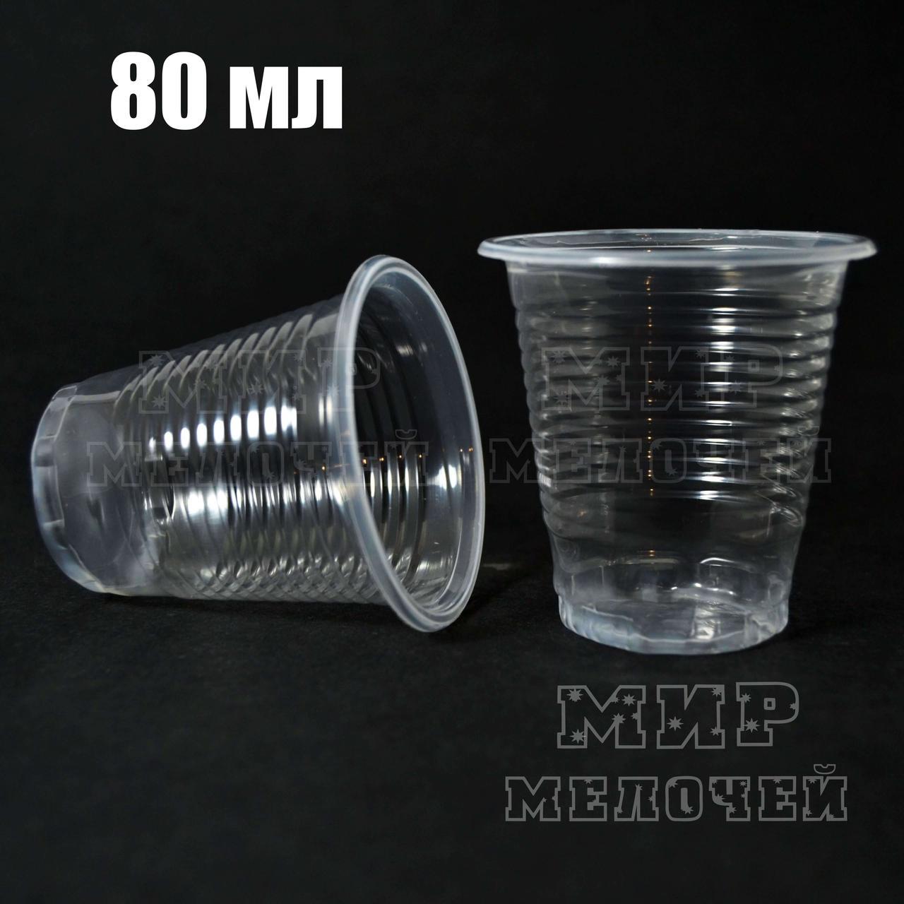Стопка пластикова одноразова 85 гр Одеса 90 шт