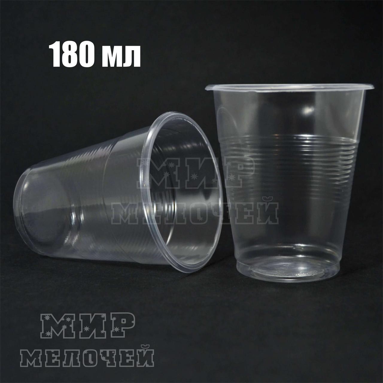 Стакан пластиковый одноразовый 180гр Одесса 100 шт