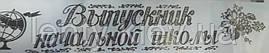 Випускник початкової школи - стрічка шовк, фольга (рос.мова) Білий