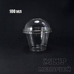Стакан пластиковый под купольной крышкой 180 мл плотный уп/50штук(без крышки)
