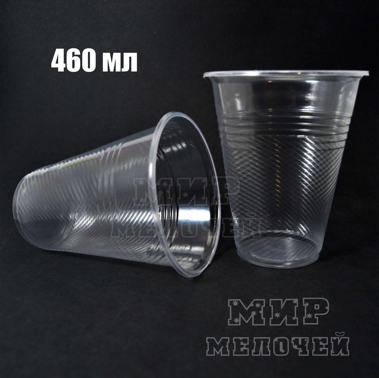 Стакан одноразовий пластиковий 460 гр Аркопласт 50 шт