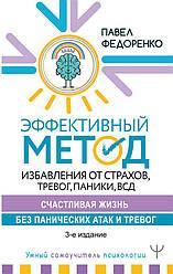 Книга Ефективний метод позбавлення від страхів, тривог, паніки, ВСД. Автор - Федоренко Павло (АСТ)