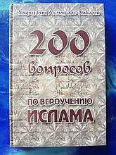 200 ВОПРОСОВ