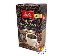 Кофе MELITTA с ароматом какао 500 г